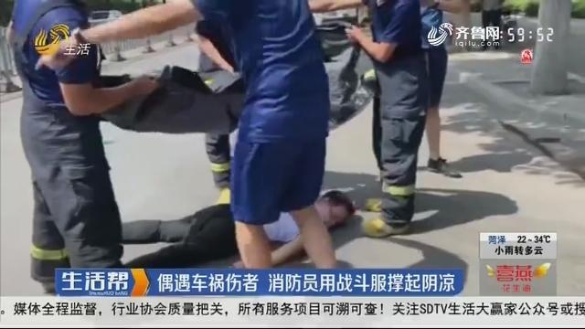 淄博:偶遇车祸伤者 消防员用战斗服撑起阴凉