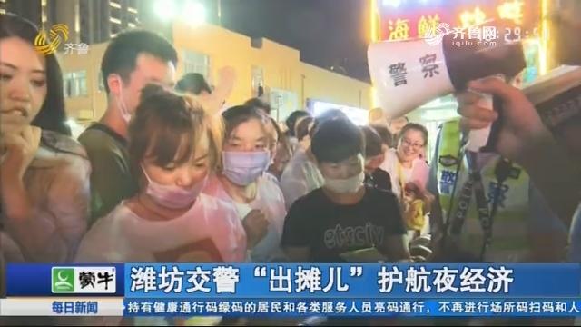 """潍坊交警""""出摊儿"""" 护航夜经济"""