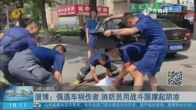 【感人瞬间】淄博:偶遇车祸伤者 消防员用战斗服撑起阴凉