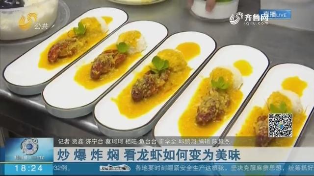 济宁:炒 爆 炸 焖 看龙虾如何变为美味