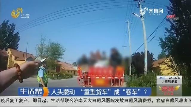 """潍坊:人头攒动 """"重型货车""""成""""客车""""?"""