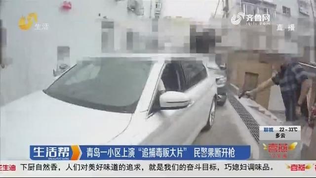 """青岛一小区上演""""追捕毒贩大片"""" 民警果断开枪"""