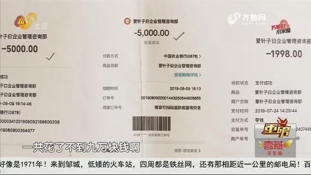 """【重磅】东营:女孩进""""美容中心"""" 33天花了8万多?"""