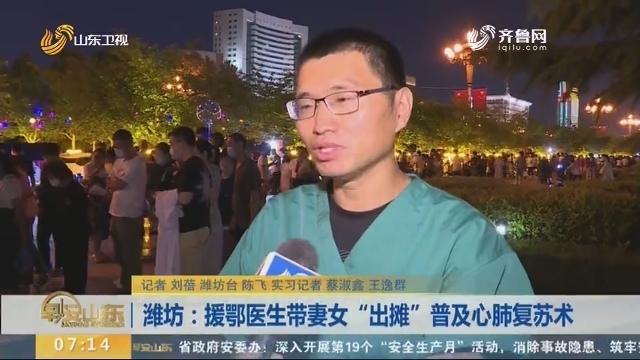 """潍坊:援鄂医生带妻女""""出摊"""" 普及心肺复苏术"""