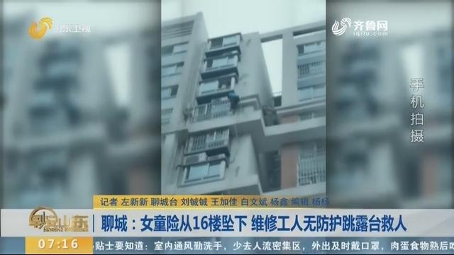聊城:女童险从16楼坠下 维修工人无防护跳露台救人