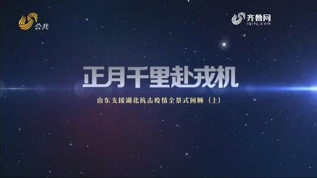 正月千里赴戎机——山东支援湖北抗击疫情全景式回顾(上)