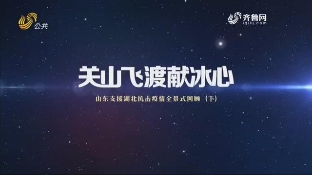 关山飞渡献冰心——山东支援湖北抗击疫情全景式回顾(下)