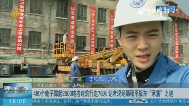 480个轮子撑起2600吨老建筑行走76米