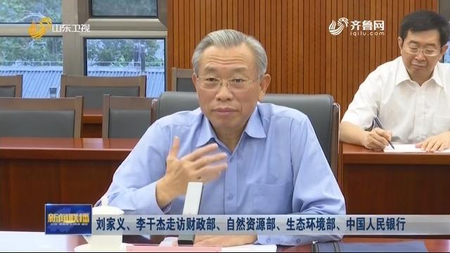 刘家义、李干杰走访财政部、自然资源部、生态环境部、中国人民银行