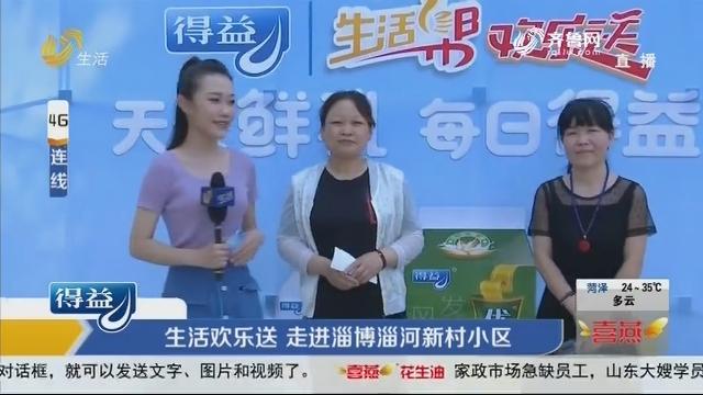 生活欢乐送 走进淄博淄河新村小区