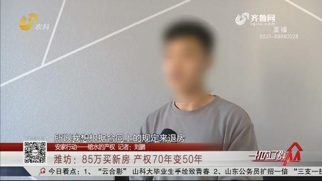 【安家行动——缩水的产权】潍坊:85万买新房 产权70年变50年