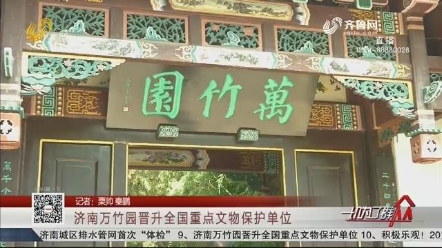 济南万竹园晋升全国重点文物保护单位