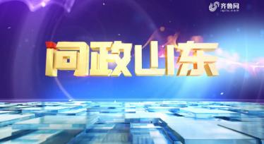 2020年6月11日《问政山东》:问政菏泽