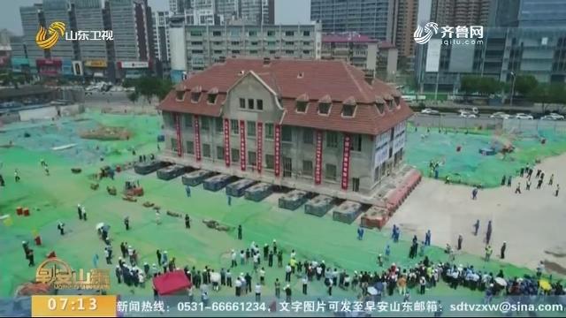 济南:百年老楼移家76米落户新地
