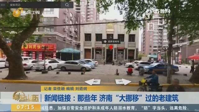 """新闻链接:那些年 济南""""大挪移""""过的老建筑"""