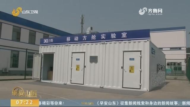 """国内首款新冠核酸检测专用""""P2+移动方舱""""实验室在日照建成"""