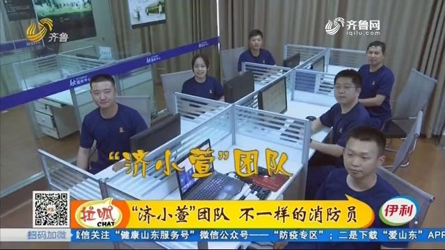 """""""济小萱""""团队 不一样的消防员"""