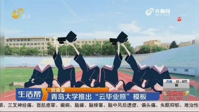 """青岛大学推出""""云毕业照""""模板"""