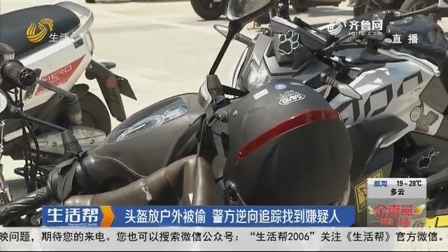 济宁:头盔放户外被偷 警方逆向追踪找到嫌疑人