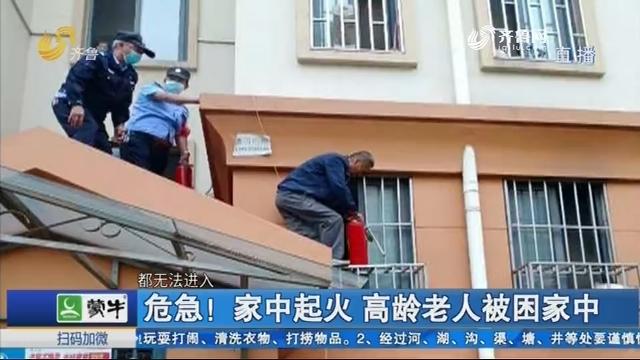 青岛:危急!家中起火 高龄老人被困家中