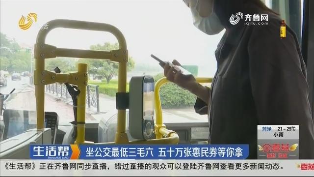 青岛:坐公交最低三毛六 五十万张惠民券等你拿