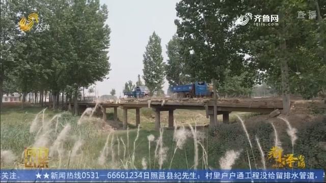 """【问政山东】两县交界处 危桥多年没人修 """"连心桥""""如何能连心?"""