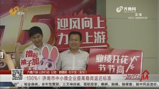 【六稳六保 山东行动】100%!济南市中小微企业提高稳岗返还标准