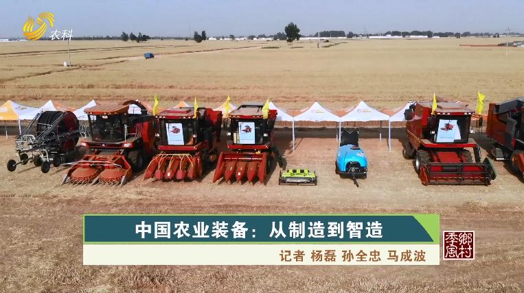 中国农业装备:从制造到智造
