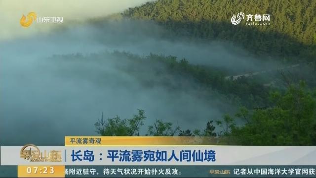 长岛:平流雾宛如人间仙境