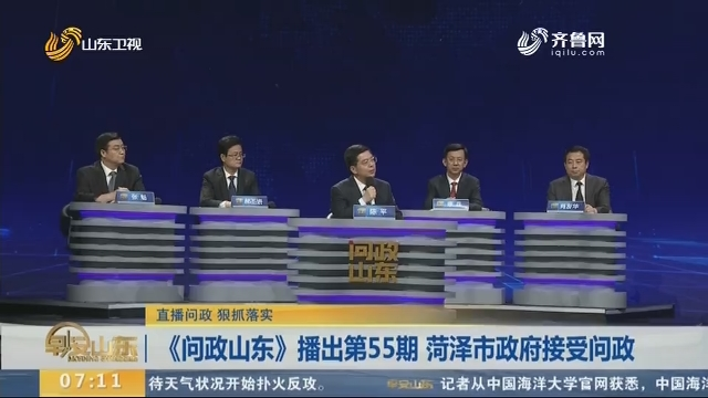 《问政山东》播出第55期 菏泽市政府接受问政