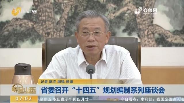 """省委召开""""十四五""""规划编制系列座谈会"""