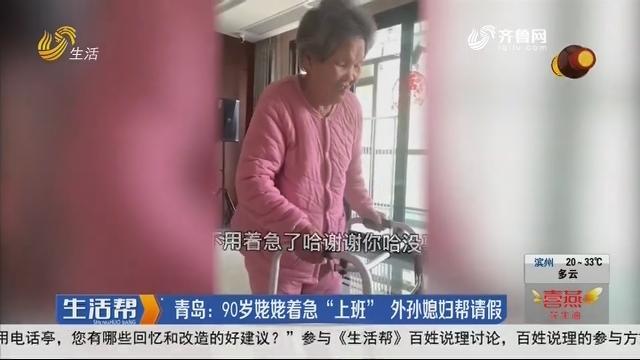 """青岛:90岁姥姥着急""""上班"""" 外孙媳妇帮请假"""