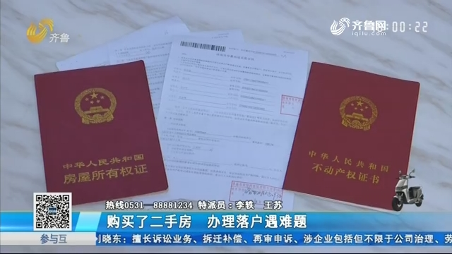 【马上就办】济南:购买了二手房 办理落户遇难题