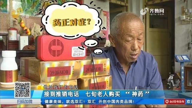 """肥城:接到推销电话 七旬老人购买""""神药"""""""