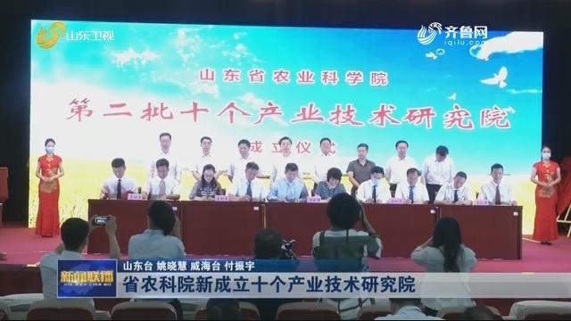 省农科院新成立十个产业技术研究院