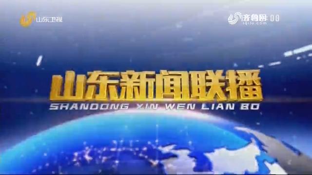 2020年06月12日山东新闻联播完整版
