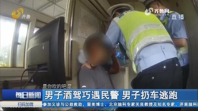 青岛:男子酒驾巧遇民警 男子扔车逃跑