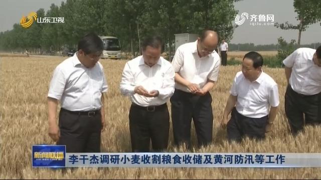 李干杰调研小麦收割粮食收储及黄河防汛等工作