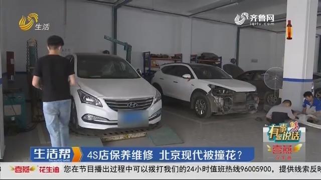 【有事您说话】4S店保养维修 北京现代被撞花?