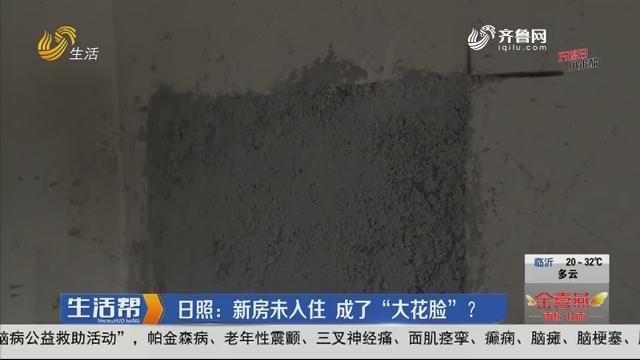 """日照:新房未入住 成了""""大花脸""""?"""