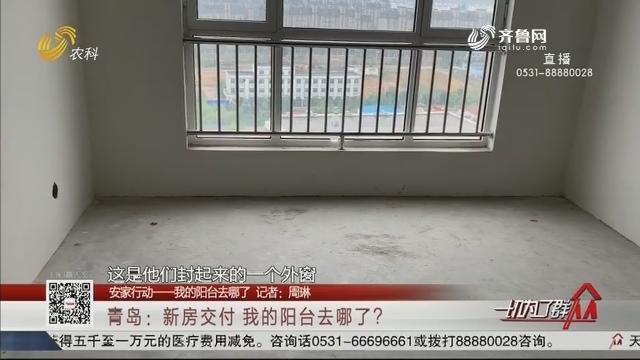 【安家行动——我的阳台去哪了】青岛:新房交付 我的阳台去哪了?
