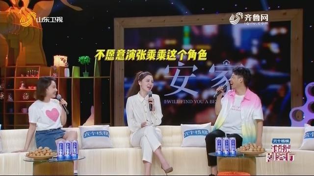 """20200613《花漾剧客厅》:张萌讲述饰演""""张乘乘""""心得"""