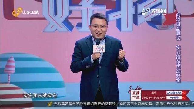 20200613《家乡好物》:商河县副县长 实力保举优选好物
