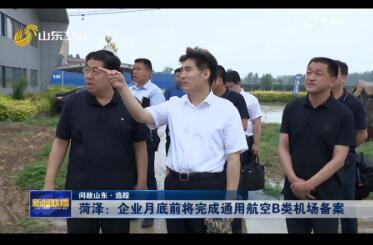 【问政山东·追踪】菏泽:企业月底前将完成通用航空B类机场备案