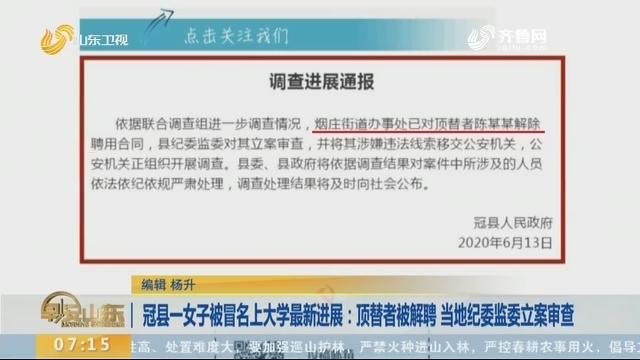 冠县一女子被冒名上大学最新进展:顶替者被解聘 当地纪委监委立案审查