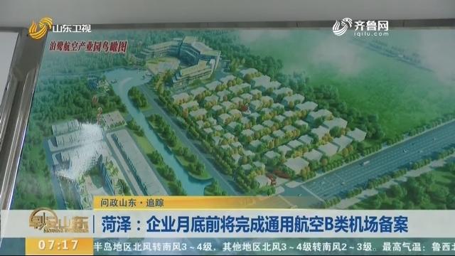 菏泽:企业月底前将完成通用航空B类机场备案