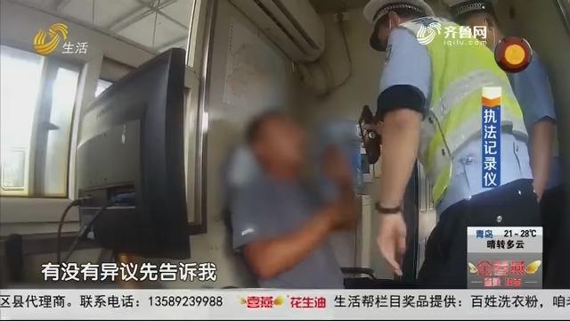 """青岛:皮卡司机酒驾被查 开启""""求饶模式"""""""