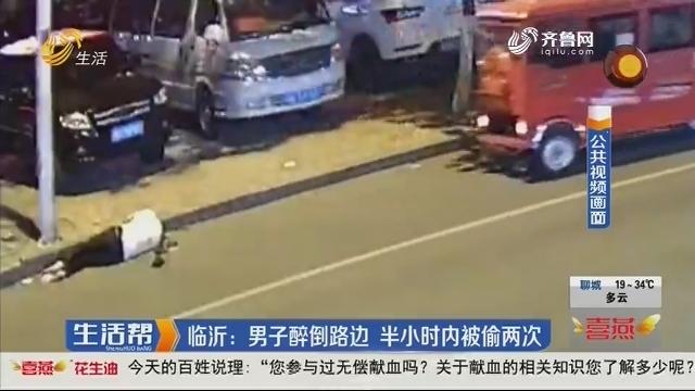 临沂:男子醉倒路边 半小时内被偷两次