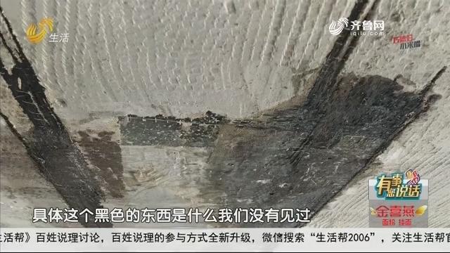 【有事您说话】临沂:纳闷!屋顶有层黑色材料 业主收房不敢住