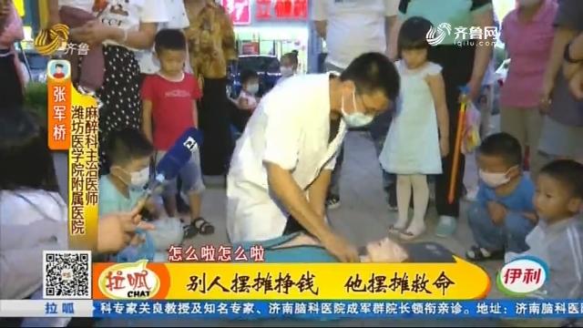 潍坊:别人摆摊挣钱 他摆摊救命